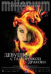 Нажмите на изображение для увеличения Название: kinopoisk.ru-M_26_23228_3Bn-som-hatar-kvinnor-1338003.jpg Просмотров: 70 Размер:24.2 Кб ID:325114