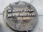 Нажмите на изображение для увеличения Название: kapsuly-vremeni-biznes-imeyushhij-smysl2.jpg Просмотров: 344 Размер:222.8 Кб ID:500095