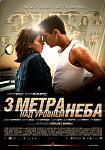 Нажмите на изображение для увеличения Название: kinopoisk.ru-Tres-metros-sobre-el-cielo-1702807.jpg Просмотров: 2 Размер:205.5 Кб ID:364246