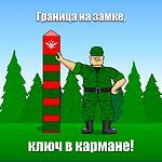 Нажмите на изображение для увеличения Название: den-pogranichnika.jpg Просмотров: 1043 Размер:57.1 Кб ID:303378