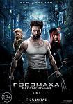 Нажмите на изображение для увеличения Название: kinopoisk.ru-The-Wolverine-2190774.jpg Просмотров: 252 Размер:34.2 Кб ID:435540