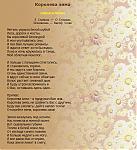 Нажмите на изображение для увеличения Название: koroleva_zima.jpg Просмотров: 211 Размер:108.4 Кб ID:152172
