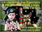 Нажмите на изображение для увеличения Название: otkrytki-pogranicnikam-2.jpg Просмотров: 14 Размер:51.3 Кб ID:558350