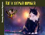 Нажмите на изображение для увеличения Название: Кот и хитрый воробей.jpg Просмотров: 1 Размер:58.6 Кб ID:649237