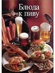 Нажмите на изображение для увеличения Название: пиво 1.jpg Просмотров: 10 Размер:65.2 Кб ID:181553