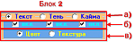 Нажмите на изображение для увеличения Название: DT_Block2_abc_Num.png Просмотров: 2 Размер:4.1 Кб ID:640158