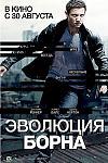 Нажмите на изображение для увеличения Название: 200px-Bourne.Legacy-poster.jpg Просмотров: 14 Размер:19.7 Кб ID:364851