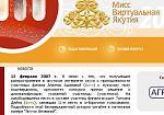 Нажмите на изображение для увеличения Название: miss_yakut_1.jpg Просмотров: 255 Размер:43.0 Кб ID:41340